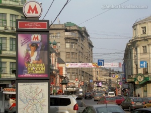 Moscow. Sign for the subway - M