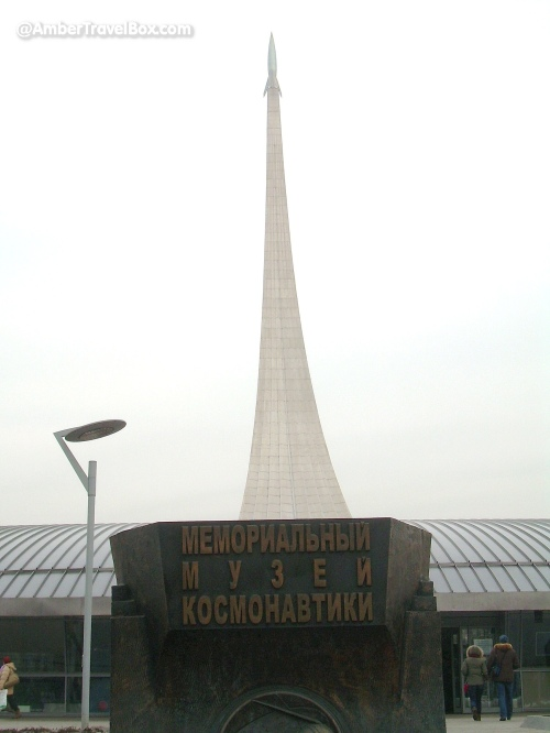 Museum of Cosmonautics in Moscow